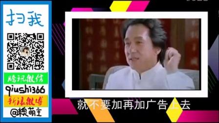 糗事集锦第一期:成龙duang~duang~广告原版恶搞…