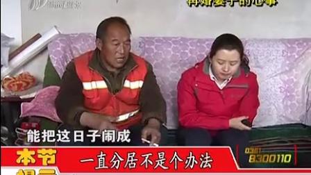 《小郭跑腿》:再婚妻子的心事(2015年04月02日)