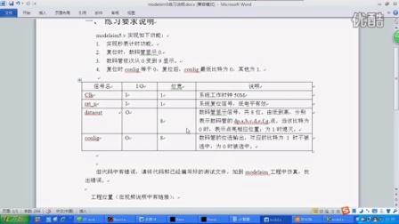 05_12计数器清零条件练习答案