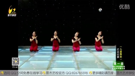 民族民间舞考级第一级4打花巴掌莱西舞蹈学校雷杰舞蹈雷杰艺术学校