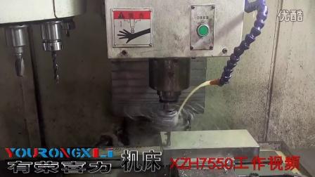 有荣喜力XK5032立式数控升降台铣床工作视频