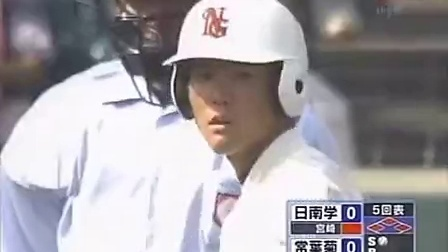 2007年第89回全国高校野球選手権 常葉菊川 vs 日南学園 1-3