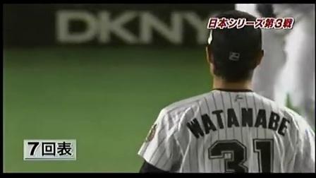 千葉ロッテ 2010 日本シリーズ第3戦