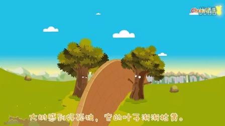 两课树[高清]-哈利讲故事