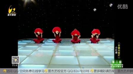 民族民间舞考级第二级1小红扇莱西舞蹈学校雷杰舞蹈雷杰艺术学校