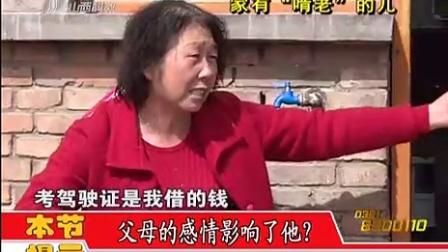 """《小郭跑腿》:家有""""啃老""""的儿(2015年04月04日)"""