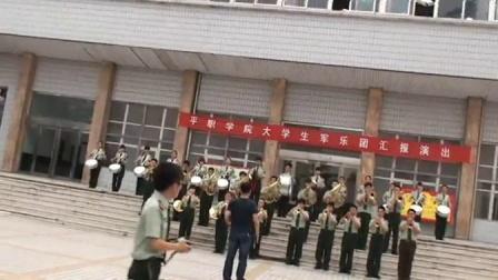 平顶山工业职业技术学院大学生军乐团(13级)