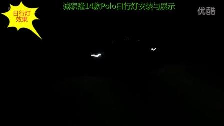 汽车之家大众14款Polo日行灯安装过程与展示