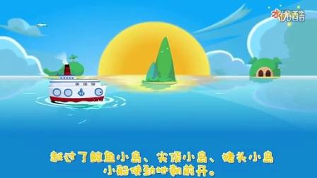 小船的旅行[高清]-哈利讲故事