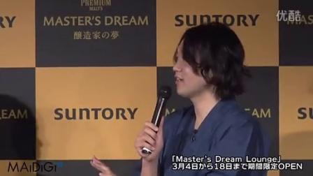 Suntory 頂級啤酒發表會 1「Master's Dream Lounge」