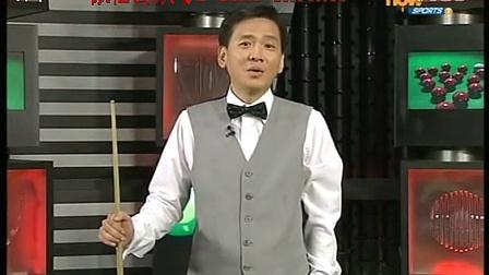 陈伟明斯诺克教程-打黑球+炸球+白球走位