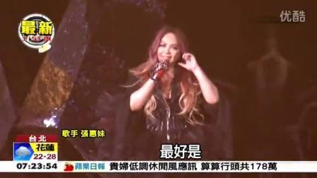 张惠妹开唱 张小燕、罗志祥到场加油