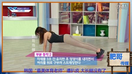 韩国最美体育老师性感美女艺正花遭扒皮大长腿翘臀辣照全靠PS