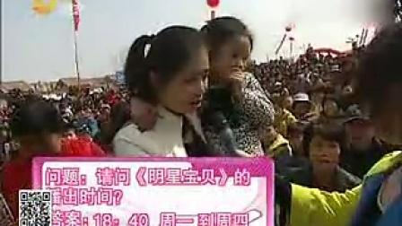 《综艺大篷车》:走进莒县_综艺大篷车_综艺频道