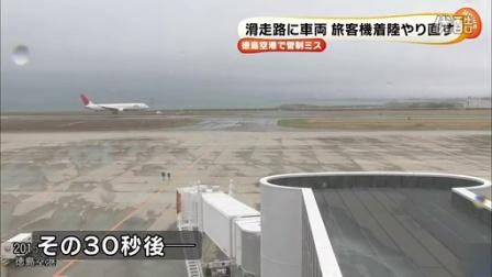 日本民航客机降落险撞工程车五秒逃出生天