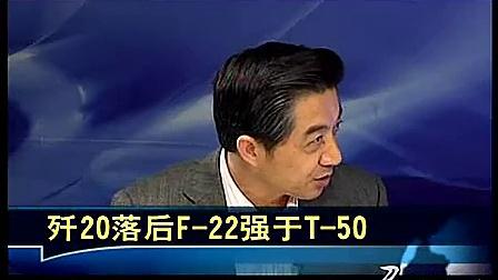 赖土军-防务新观察-张召忠-解析中国歼20性能