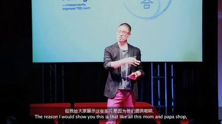 光,众皆视而不觉:Patrick Yu @ TEDxFuxingPark