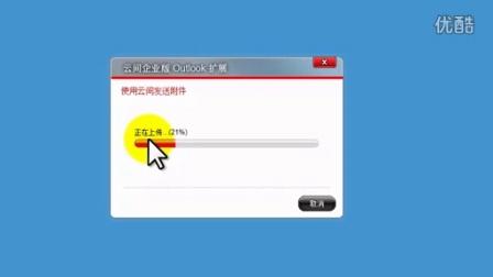 趋势科技SafeSync大文件分享