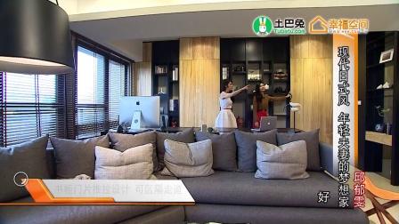 2015-03-11 现代日式风 年轻夫妻的梦想家