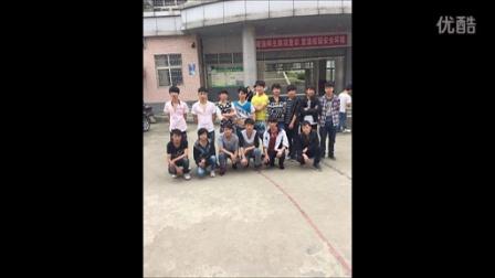 新邵职中机电7172班毕业视频