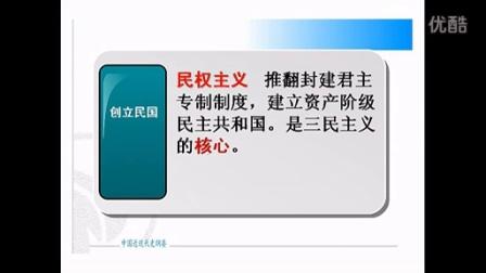 (近现代史)三民主义微课