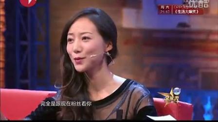 金星秀 韩雪说很喜欢张柏芝 2015.04.08