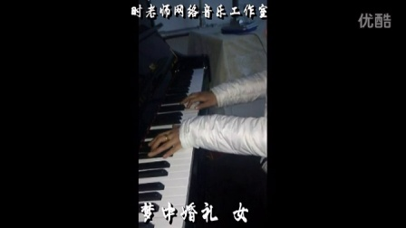39梦中婚礼 梦花凋 时老师电子琴