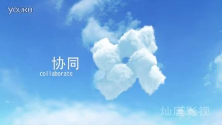 (阿里巴巴)阿里云【灿唐影视出品】(企业宣传片)