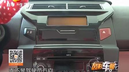 150406期 开瑞K50 东风雪铁龙世嘉 五十铃D-MAX 广汽传祺GS5速博