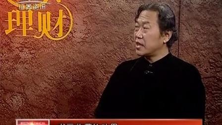 清华教授刘怀勇-中国画的鉴赏与收藏(二) 141125_超清