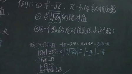 庄浪县朱店中学一师一优课一课一名师晒课活动课堂实录七年级数学《实数二》