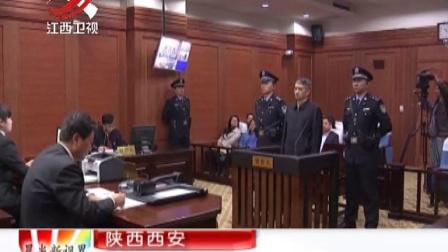 贵州省委原常委、遵义市委原书记廖少华一审获刑16年 150410