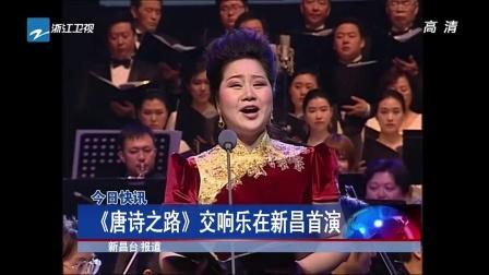 《唐诗之路》交响乐在新昌首演 浙江新闻联播 150410
