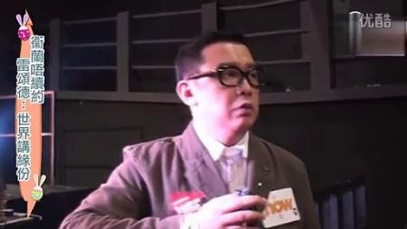 衛蘭唔續約 雷頌德:世界講緣分 20150408
