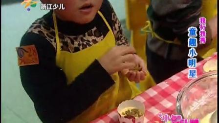 王嘉成-2014年12月28日古墩路印象城-做蛋糕-猜成语接龙(浙江少儿频道 童趣)