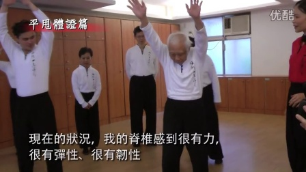 【李凤山师父平甩功见证】年长者重获新生的喜悦