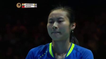 2015年全英公开赛女单四分之一决赛 内瓦尔VS王仪涵
