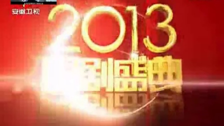 2013國劇盛典 劉德華獻唱