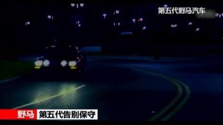 GO时尚野马汽车发展历史