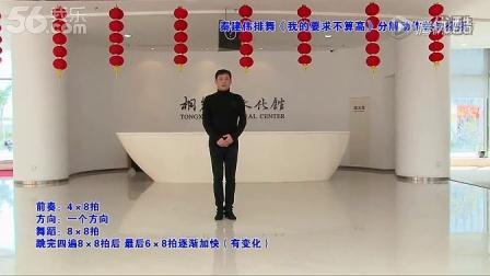 秦建伟《我的要求不算高》排舞视频演示