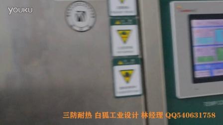 三防产品设计耐热,白狐工业设计制造一站式服务