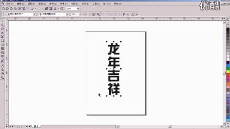 字体特效制作3
