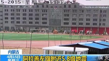 内蒙古阿拉善左旗附近5.8集地震 150415