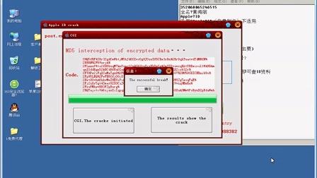 苹果ID解锁 苹果ID密码破解