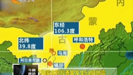 内蒙古阿拉善盟发生5.8级地震 看今朝 150416