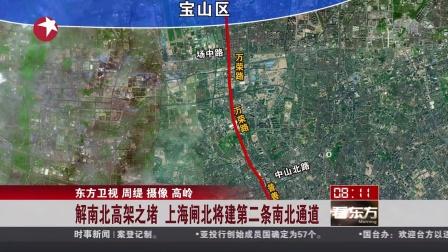 解南北高架之堵  上海闸北将建第二条南北通道 看东方 150416