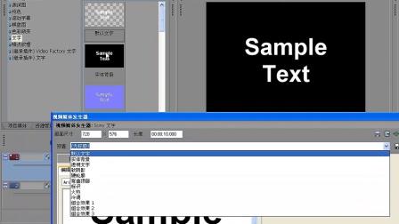 凌晨两点蓝VEGAS9.0基础教程第24期创建文字和滚动字幕