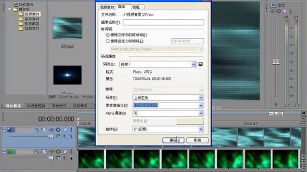 凌晨两点蓝VEGAS9.0基础教程第27期多机位剪辑