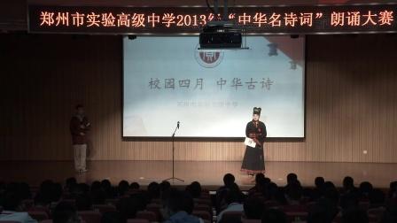 """2015.4.13郑州市实验高中2013级""""中华古诗词""""朗诵比赛"""