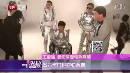 电影《不可思异》探班 王宝强受伤享受特殊照顾